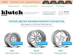 Klutch Wheels Russia