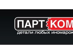 Парсер part-kom.ru
