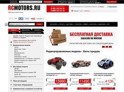 Интернет-магазин радиоуправляемых моделей RCMOTORS