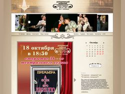 Днепродзержинский академический театр