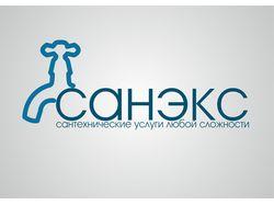"""Логотип компании """"Санэкс"""""""