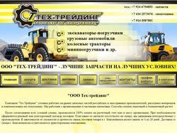 Сайт компании Тех-Трейдинг