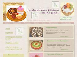 Дизайн для сайта кондитерской фабрики