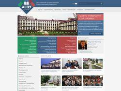 ДГПУ - Дагестанский Государственный Университет