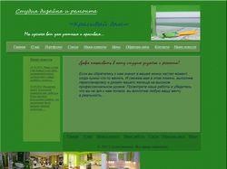 Дизайн для строительного сайта