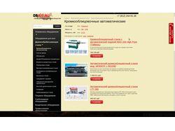 Наполнение сайта http://obkit.ru/