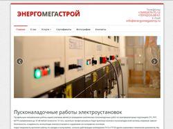 """Сайт компании ООО """"Энергомегастрой"""""""