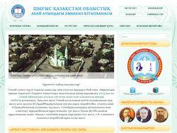 Сайт библиотеки им.Абая