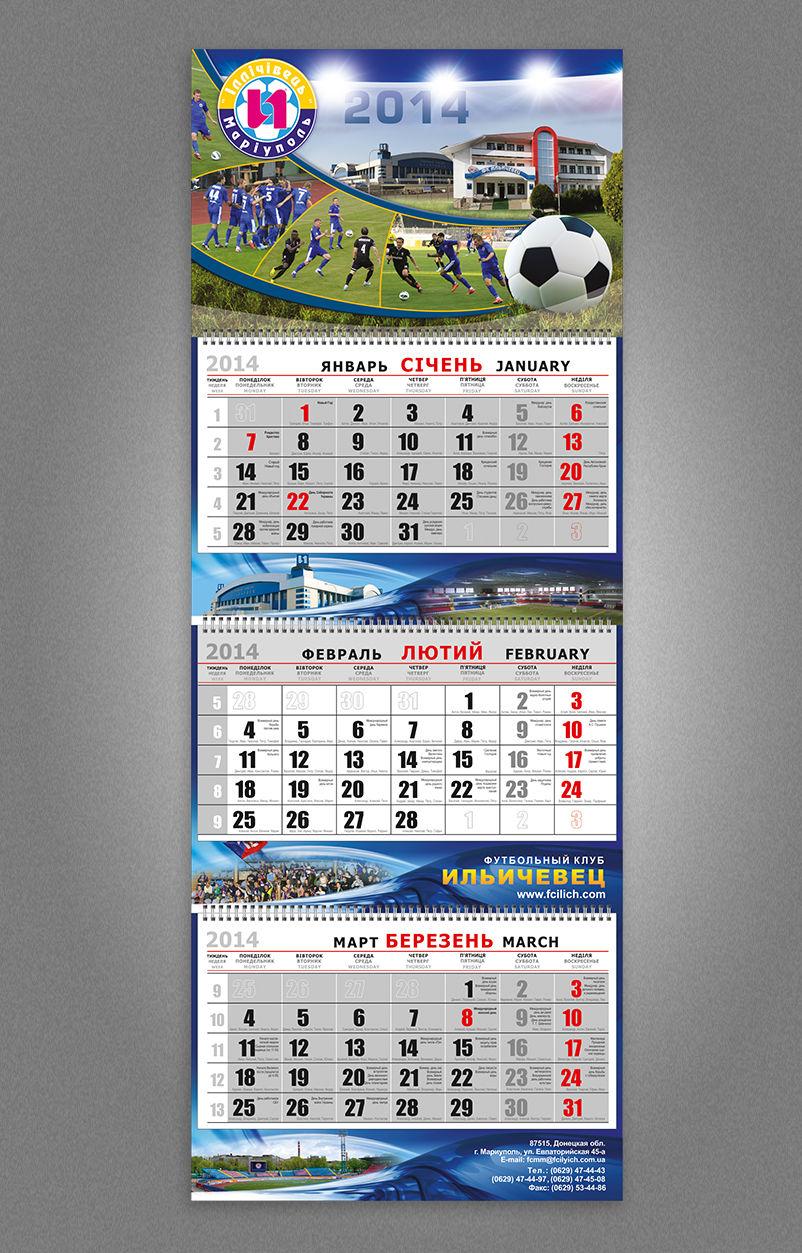 Календарь с ростов