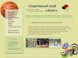 Дизайн для сайта спортивного клуба