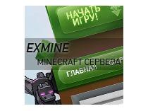 EXMINE - Minecraft сервера