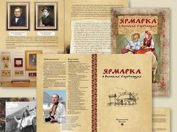 """Книга """"Ярмарка в Великих Сорочинцах"""""""