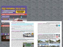 Правила дорожного движения Украины, серия книг