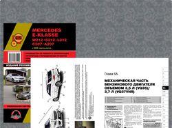 Книги по ремонту автомобилей со схемами