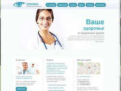 Клиника профессора Ивановой