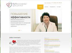 Сайт кардиологической клиники