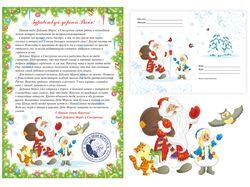Оформление письма и конверта от Деда Мороза