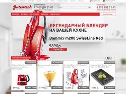 Магазин бытовой техники Gutentech.ru
