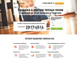 Landing Page, jquery, php