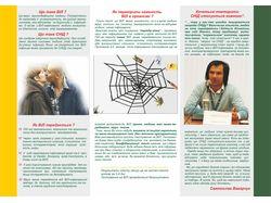 Буклет про ВИЧ (обратная сторона)
