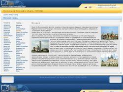 Сайт компании занимавшейся бизнес туризмом