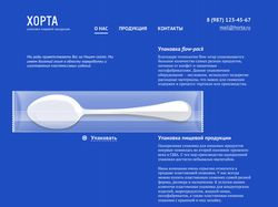 Дизайн сайта «Хорта»