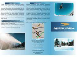 Буклет_страница 1