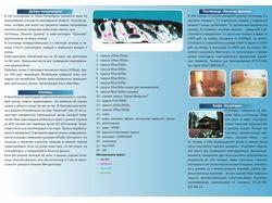 Буклет_страница 2