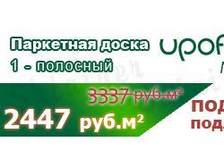 Паркетная доска Upofloor