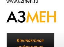 Азмен