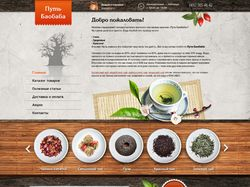 Редизайн магазина чая в Москве