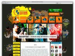 Пейнтбольный клуб - Русские Витязи