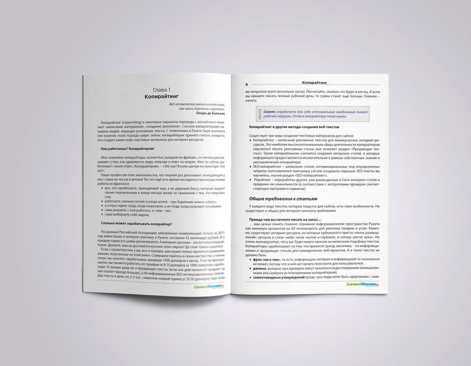 Книга веб фриланс удаленная работа в интернете на дому вакансии авито без вложений