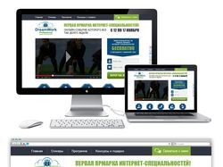 Landing page ярмарка интернет-специальностей