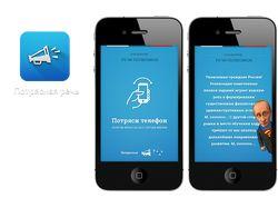 Потрясная речь для iOS и Android