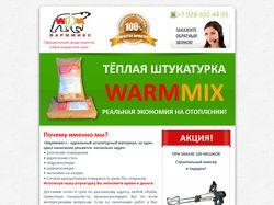 Теплая штукатурка WarmMix