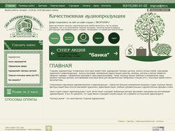 Дизайн сайта Эко-ролик