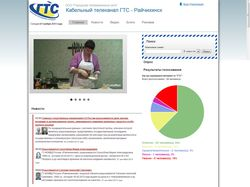 Сайт телеканала ГТС-Райчихинск