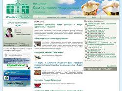 Сайт дома детского творчества