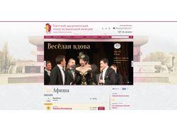 Одесский академический театр музыкальной комедии