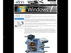 Next Technology. Компьютерная помощь