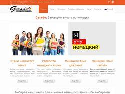 Школа немецкогоязыка Gerade