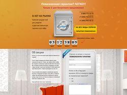 Лендинг для акции компании safeoff.ru