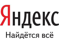 Ваш сайт подружится с Яндексом