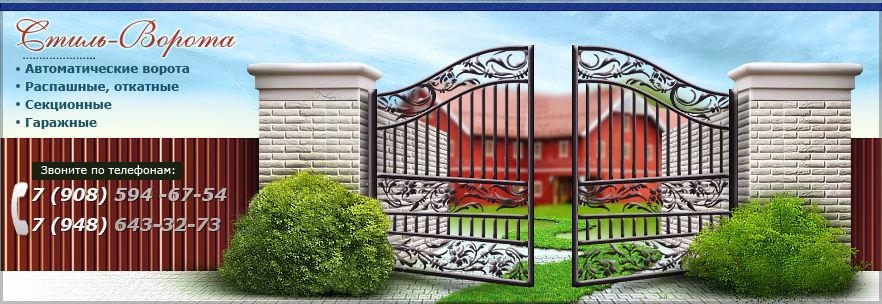 Сайт для ворот отклонения размеров при монтаже ворот