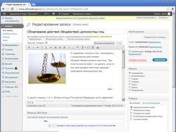 Наполнение сайта на CMS WordPress