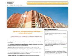 Сайт дома - новостройки