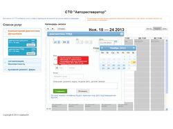 Календарь работ СТО