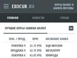 Мобильная версия сайта exocur.ru