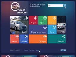 Сайт посвященный Chevrolet Cobalt
